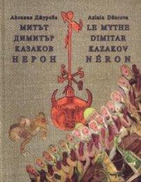 Митът Димитър Казаков Нерон /двуез.
