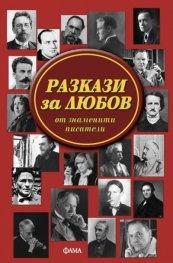 Разкази за любов от знаменити писатели