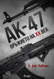 АК-47. Оръжието на XX век