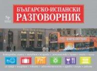 Българско-испански раговорник + пътни карти на Испания и Европа