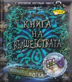 Книга на вълшебствата (с триизмерни виртуални макети)