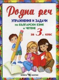 *Родна реч. Упражнения и задачи по български език и четене за 3 клас