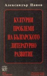 Културни проблеми на българското литературно развитие