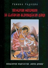 Посмъртни материали за български възрожденски дейци