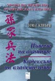Уроци по лидерство от китайската класика: Пътят на воините / Кодексът на владетелите
