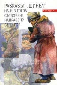 """Разказът """"Шинел"""" на Н.В.Гогол - Сътворен! Направен? Съшит??"""