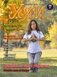 Усури; Бр. 89/11/2011