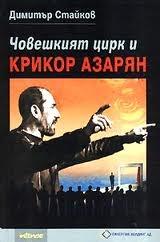 Човешкият цирк и Крикор Азарян
