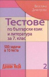 Тестове по български език и литература за 7 клас 1 част: 500 задачи в 10 теста