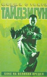Тайдзи Гун: Форма с тояга. Бокс на великия предел