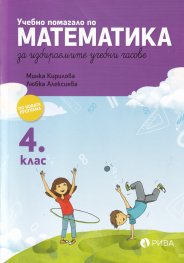 Учебно помагало по математика за ИУЧ за 4кл. /по новата учебна програма/