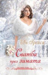 Сватба през зимата Кн.2: Сестрите Чанс