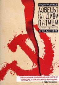 Ловецът на диви патици Кн.2 (Роман-хроника)