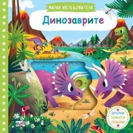 Малки изследователи: Динозаврите (Дръпни, завърти, плъзни)
