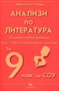 Анализи по литература 9 клас: ч.2: Библия, Старобългарска литература
