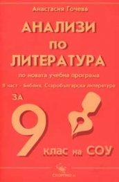 *Анализи по литература 9 клас: ч.2: Библия, Старобългарска литература