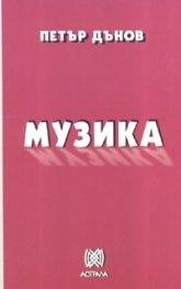 Музика/ Петър Дънов