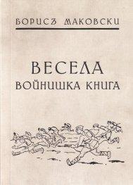 Весела войнишка книга (фототипно издание)