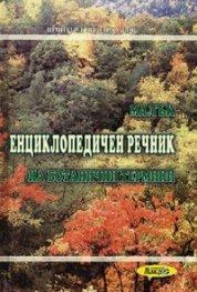Малък енциклопедичен речник на ботанични термини - тв.к.