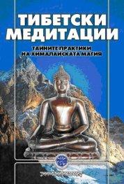 Тибетски медитации: Тайните практики на Хималайската магия