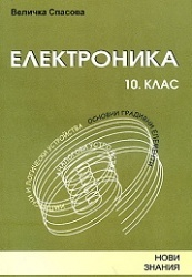 Електроника 10 клас