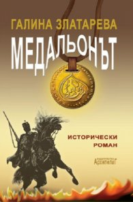 Медальонът 1 и 2 част