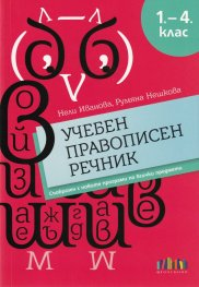 Учебен правописен речник 1-4 клас