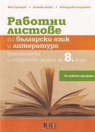 Работни листове по Български език и литература за 8 клас