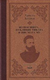 Христо Ботйов. Из поезията, публицистиката и писмата му (луксозно издание)