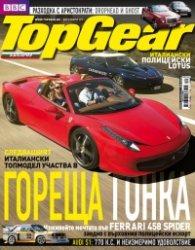 BBC TopGear; Бр.55 / декември 2011