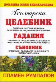 Български целебник. Гадания. Съновник /  Домашна мини енциклопедия