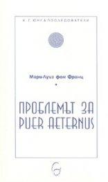 Проблемът за Puer Aetertnus