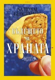 National Geographic България 7/2019