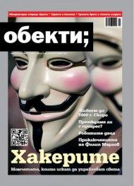 Обекти; Бр.03/2012 г.