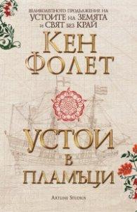 Устои в пламъци (издание в два тома във футляр)