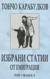 Избрани статии от емиграция  /  Т,Карабулков