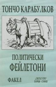 Политически фейлетони/Т,Карабулков