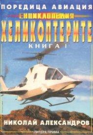 Поредица Авиация: Енциклопедия Хеликоптерите Кн.1