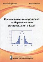 Статистическо моделиране на вероятностни разпределения с Excel