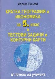 Кратка география и икономика за 5 клас и тестови задачи и контурни карти (В помощ на ученика)