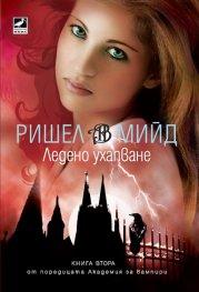 Ледено ухапване Кн.2 от поредицата Академия за вампири