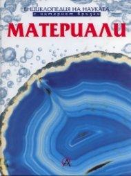 Материали /  Енциклопедия на науката с интернет връзки