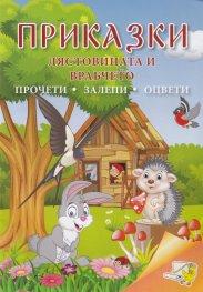 Приказки: Лястовицата и врабчето (прочети, залепи, оцвети)