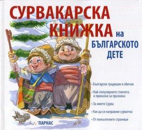 Сурвакарска книжка на българското дете