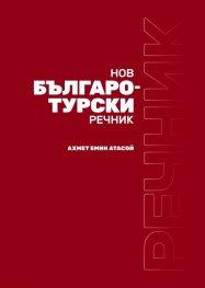Нов Българо-турски речник