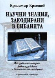 Научни знания, закодирани в Библията: Най-древните календари. Александрийското и Византийското летоброене