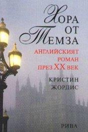 Хора от Темза: Английският роман през ХХ век