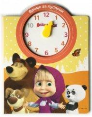 Маша и Мечока: Време за лудории (часовник)