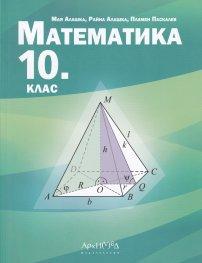 Математика за 10. клас По учебната програма за 2019/2020 г.
