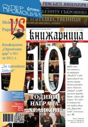 Книжарница; бр.84/януари 2012